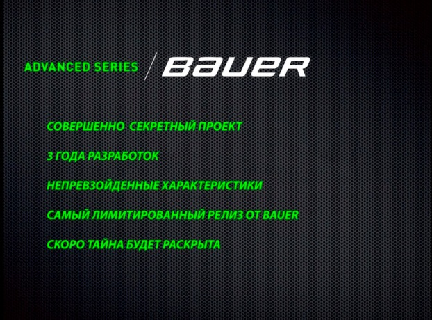 Секретный проект BAUER ADVANCED SERIES скоро в Минске