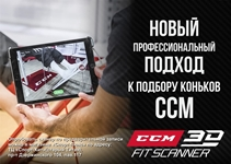 CCM 3D FIT SCANNER в Минске!